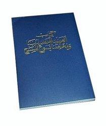 Arabic Van Dyck New Testament Blue (Black Letter Edition)