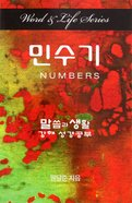 Numbers (Korean) (Word And Life Foreign Series) Paperback