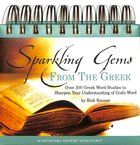 Daybrighteners: Sparkling Gems From the Greek (Padded Cover)
