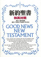 Tev/Niv Japanese English New Testament Cream