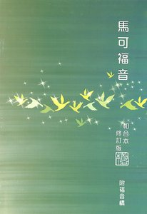 Rcuv Chinese Gospel of Mark Large Print