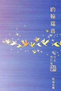 Cuv Chinese Gospel of John