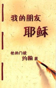 Cuv Gospel of John Chinese Union Version With New Punctuation