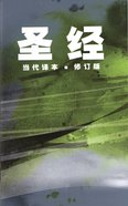 Ccb Chinese Simplified Contemporary Large Print Bible Gray/Green (Black Letter Edition) Paperback