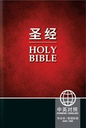 Cuv/Niv Chinese/English Bilingual Bible Red/Black (Black Letter Edition)