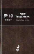 ERV Chinese New Testament Brown
