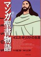 Manga Life of Jesus (Japanese)