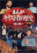 Manga History of Christianity (Japanese) (Part 1)