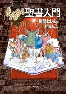 Manga Introduction to the Bible (Japanese)