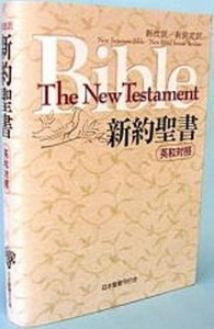 Njb/Nkjv Japanese English New Testament (New Japanese Bible)