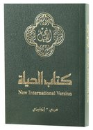 Nav/Niv Arabic/English Bilingual New Testament Green (Black Letter Edition) Paperback