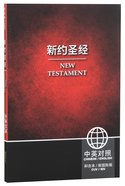 Cuv/Niv Chinese Union/English Bilingual New Testament Red (Simplified)