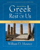 Greek For the Rest of Us Laminated Sheet eBook