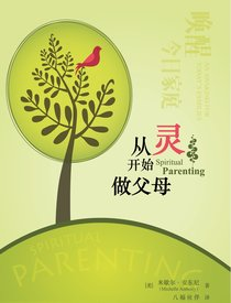 Spiritual Parenting (Simplified Chinese)