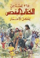 365 Qissa Mina Lkitab Lmuqaddis Likull La'maar (Arabic Children's Bible: 365 Stories From The Bible) Hardback
