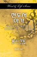 Ecclesiastes-Song of Songs (Korean) (Word & Life Series)