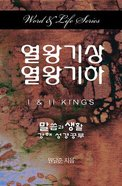 1 & 2 Kings (Korean) (Word And Life Foreign Series)