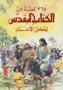 365 Qissa Mina Lkitab Lmuqaddis Likull Lamaar (Arabic Childrens Bible: 365 Stories From The Bible)
