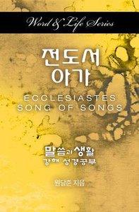 Ecclesiastes-Song of Songs (Korean) (Word & Life Series)