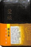 Chinese Pocket Black