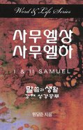 1 & 2 Samuel (Korean) (Word And Life Foreign Series) Paperback