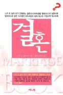 The Korean: Marriage Book (Alpha Course Korean Series) Hardback