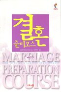 Korean: Marriage Preparation Course (Guest Manual) (Alpha Course Korean Series) Hardback