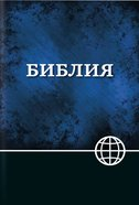 Nrt Russian Bible Blue/Black (Black Letter Edition) Paperback