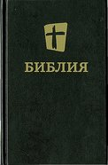 Nrt Russian Bible Black (Black Letter Edition) Hardback