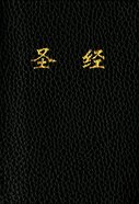 Cuv Chinese Holy Bible Text Edition Black Imitation Leather