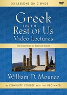 Greek For the Rest of Us (Video Lectures) (Zondervan Academic Course DVD Study Series) DVD