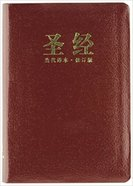 Ccb Chinese Contemporary Bible Large Print Burgundy (Black Letter Edition) Bonded Leather