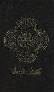 Nav Arabic Contemporary Bible Large Print Hardcover Black
