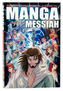 Manga #01: Manga Messiah (The Gospels) (#01 in Manga Books For Teens Series)