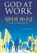 Korean: God At Work (Alpha Course Korean Series) Hardback