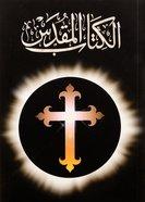 Nvd Alkitaabu Lmuqaddasu (Arabic Bible) Hardback