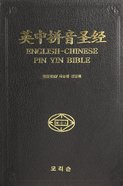 Cunp/Kjv Chinese/English Bible Shen Edition Simplified Script Pin Yin Index Black Bonded Leather