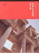 Chinese 1 & 2 Timothy, Titus Study Paperback