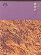 Cunp Ruth Shen Paperback