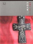 Chinese Galatians Study Paperback