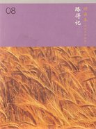 Chinese Ruth Study Paperback