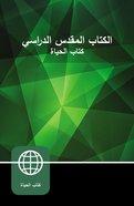 Nav Arabic Study Bible (Black Letter Edition)