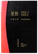 Rcuv/Niv Chinese/English Bible Large Print Simplified Script Black