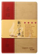 Rcuv NT Revised Chinese Union Version Shangti Edition Red/Buff