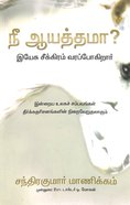 Are You Ready? (Telugu) Paperback