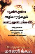 Exercise Spiritual Authority (Tamil) Paperback