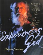 Experiencing God Workbook (Chinese Edition) Paperback