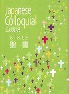 Japanese Text Bible (Colloquial Version)