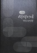 Korean Nkrv Large Print Bible (New Korean Version) Vinyl