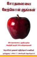 Overcoming Temptation (Tamil) Paperback